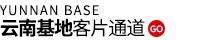 云南基地客片