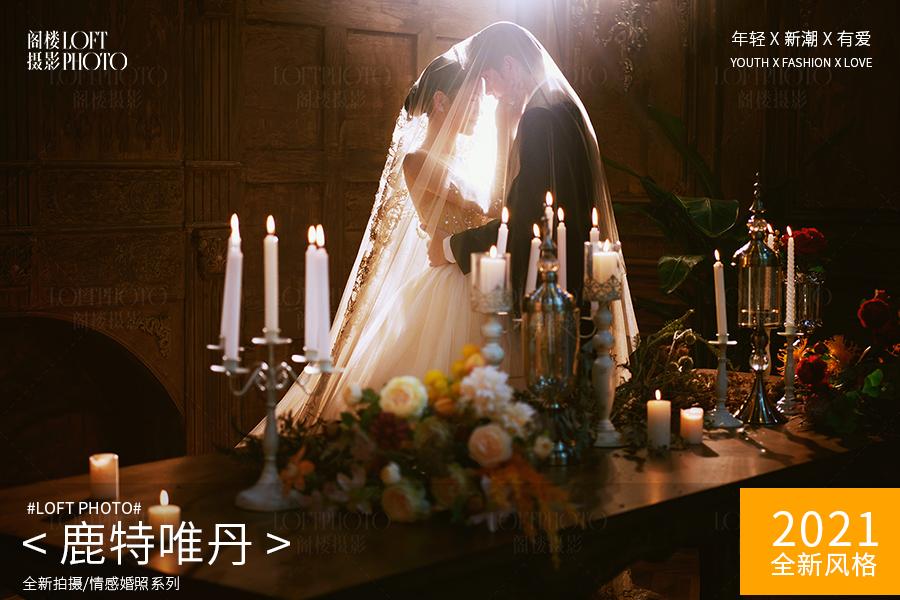 【婚礼仪式】系列