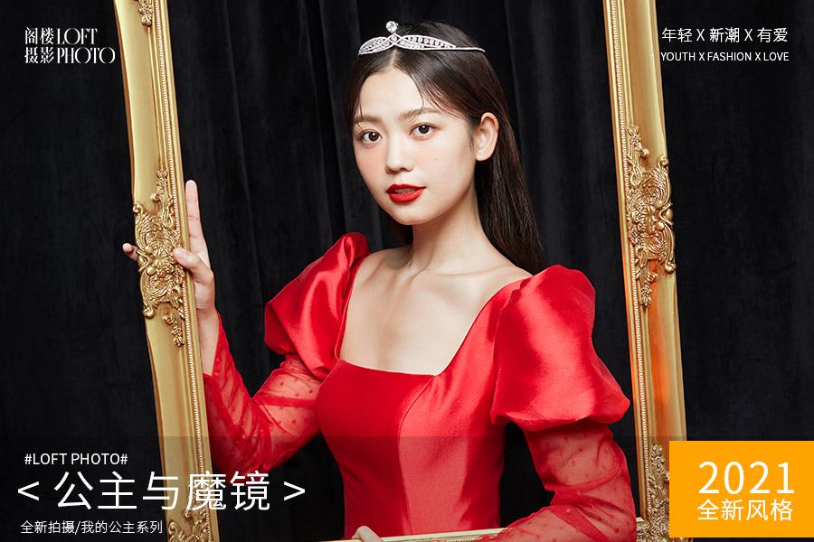 新品《我的公主》系列